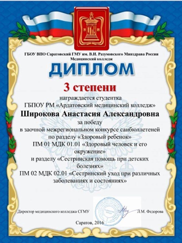 Диплом Дипломы Грамоты Благодарственные письма Заведующей  Диплом