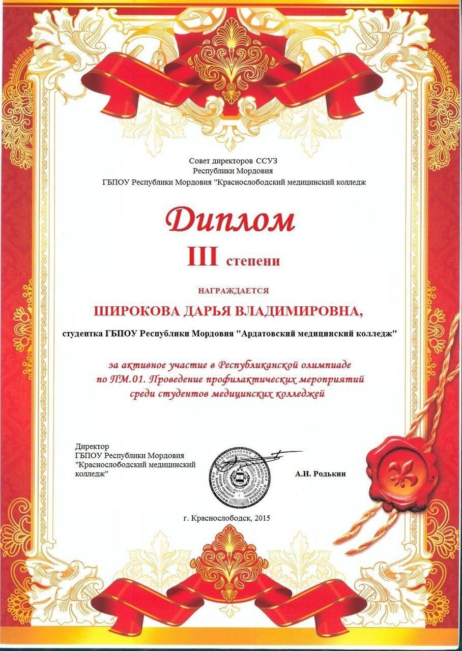 Диплом степени Широкова Дарья Дипломы Грамоты  Диплом 3 степени Широкова Дарья